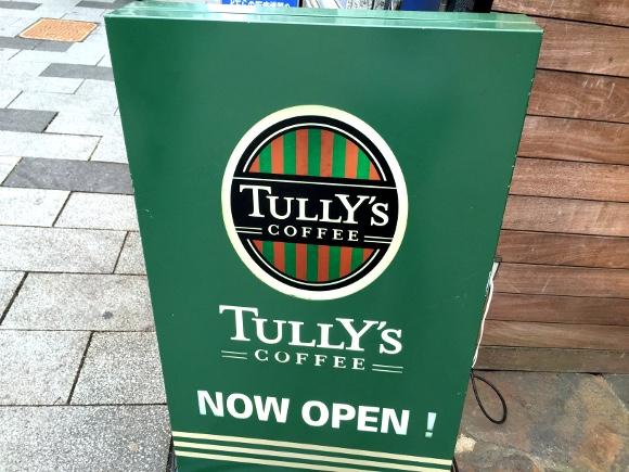 【検証】「シェフのオススメ下さい」と注文したら何が出てくるのかやってみた『タリーズコーヒー編』