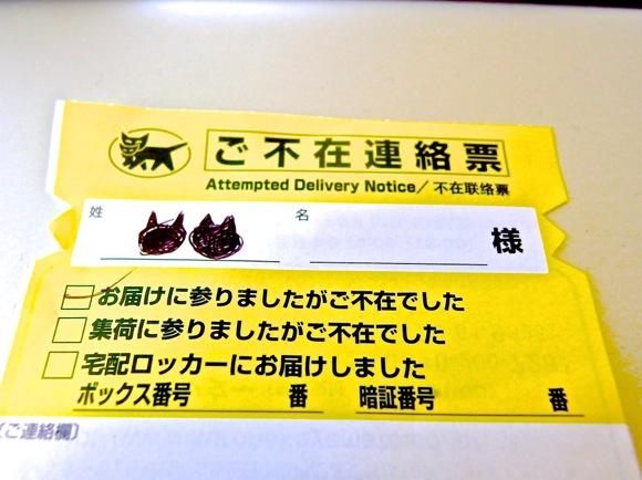 """【みんな知ってるあたりまえ知識】クロネコヤマトの「ご不在連絡票」には """"ネコ耳"""" が隠れているんだよ! しかも目の不自由な方のためにあるんだよ!!"""