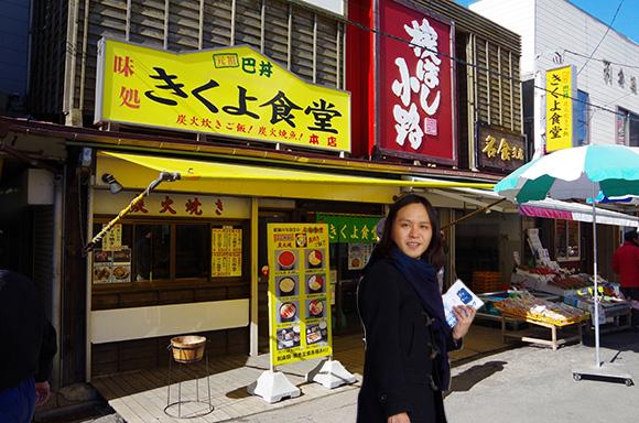 絶対に美味いと思っていたけど北海道の海鮮丼は予想以上に激ウマだった / 函館市『函館朝市 きくよ食堂』