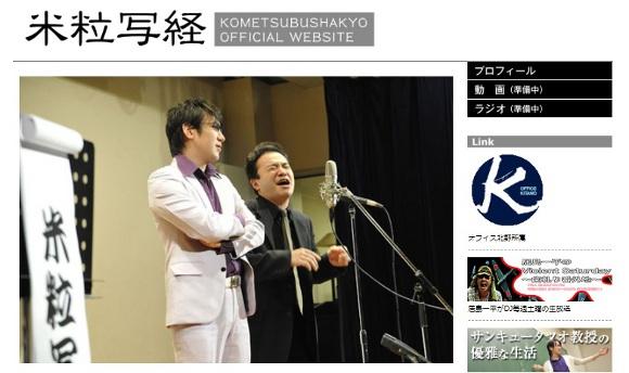【ブレイク必至】お笑いコンビ「米粒写経」居島一平さんの『猪木落語』がハンパなく面白い!!