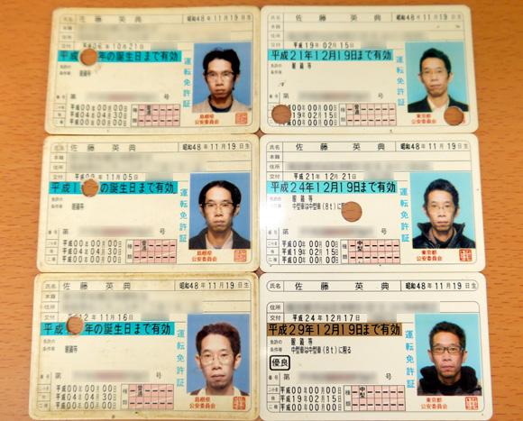 【コラム】人の顔つきはこんなに変わる! 過去の免許証写真を並べて見えてくるものについて
