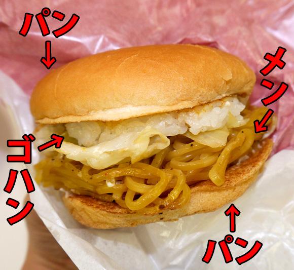 ロッテリアの猛攻! パンで麺とご飯を一緒に挟んだ「蒙古タンメン定食バーガー」 こっそり発売開始!