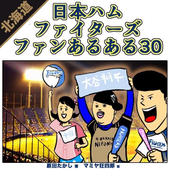 「北海道日本ハムファイターズファン」あるある30