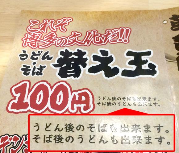 「うどん → そば」「そば → うどん」に替え玉できる『肉肉うどん』の替え玉システムが素敵 / 東京・東池袋