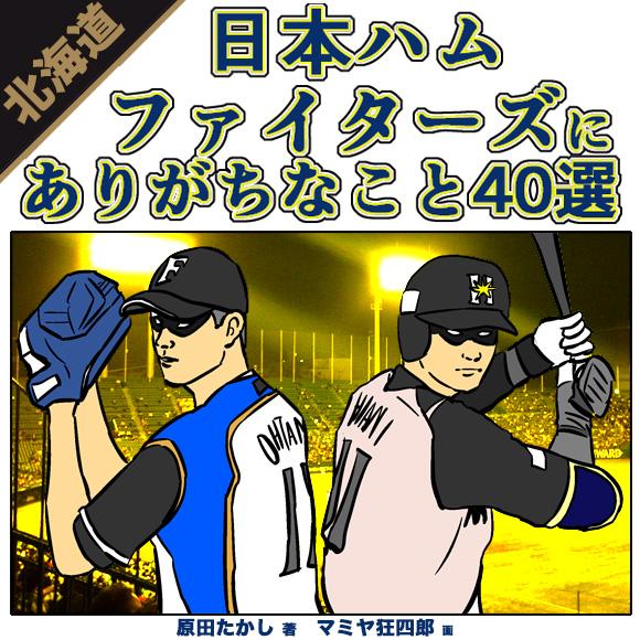 パ・リーグ首位で交流戦に突入!「北海道日本ハムファイターズ」にありがちなこと40選
