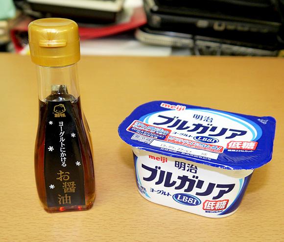 プリン醤油が発売されるよりも前にすでに「ヨーグルトにかける醤油」が販売されていた件
