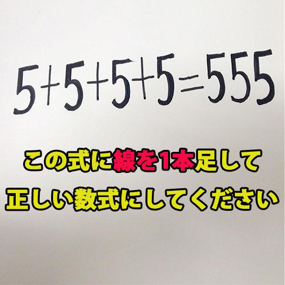 """【頭の体操クイズ】5+5+5+5=555 この式に線を1本足して """"正しい数式"""" にしてください"""