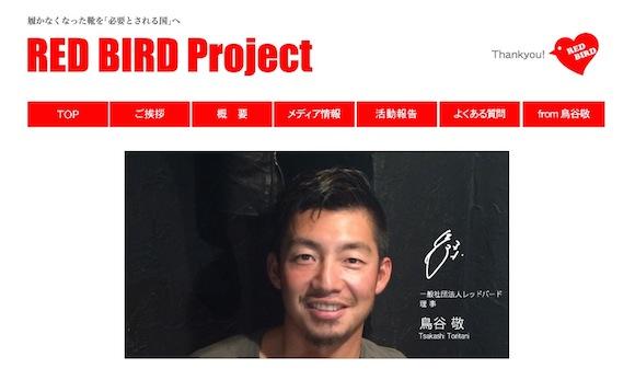 阪神タイガース・鳥谷敬選手がアジアの恵まれない子供たちに靴を届けるプロジェクトを開始