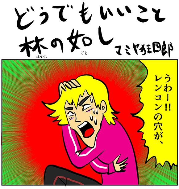 【まんが】どうでもいいこと林の如し「第4話:いつも襟立ててるの如し」 by マミヤ狂四郎