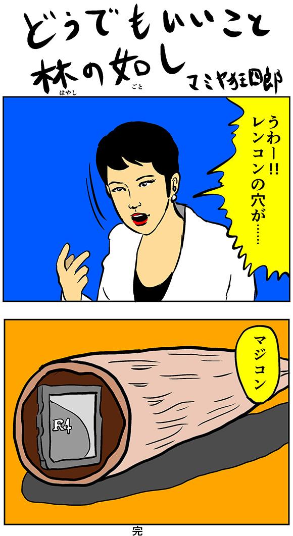 【まんが】どうでもいいこと林の如し「第5話:これが風刺漫画だの如し」 by マミヤ狂四郎