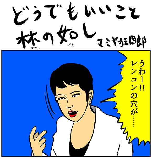 【まんが】どうでもいいこと林の如し「第5話:これがマニアック風刺漫画だの如し」 by マミヤ狂四郎