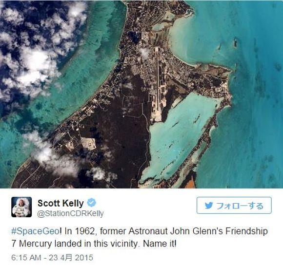 【宇宙より】「これど~こだ?」国際宇宙ステーションから毎週クイズが出題されているんだよ!