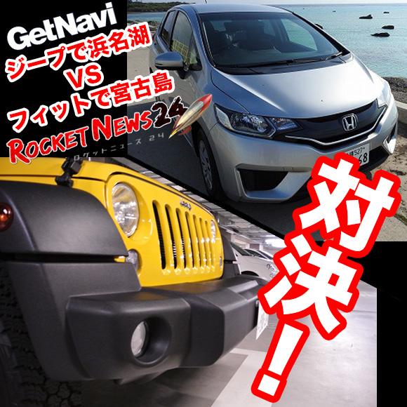 【究極ドライブ対決】ジープで浜名湖 VS フィットで宮古島 / アナタはどっちがいい?