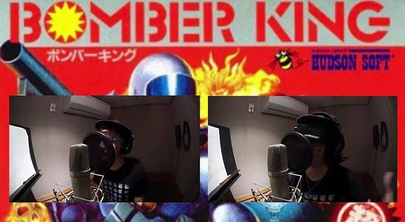 謎のアーティスト「MC8bit」のファミコンRAPの新曲が届いたぞ! 今回のタイトルは『ボンバーキング』だ!