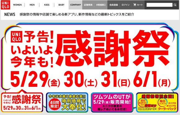サラリーマン必見! 今日から4日間限定で「ユニクロ感謝祭」が始まるぞ!! ドライカノコポロシャツが990円! 繰り返す990円だッ!!