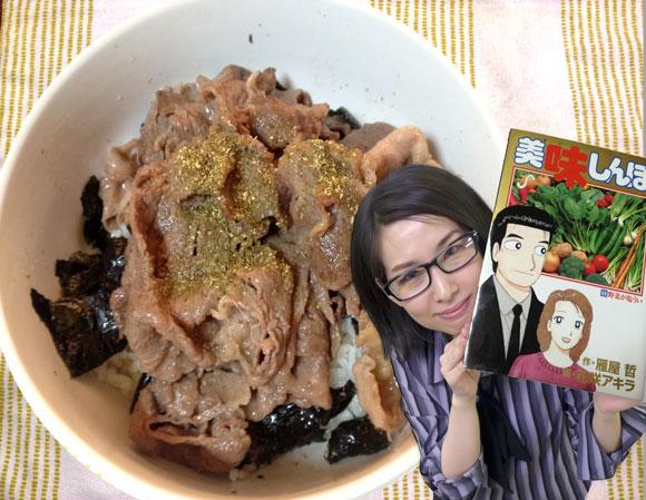 【レシピあり】気合いを入れたら5分で完成! 『美味しんぼ』69巻の「山椒の牛肉丼」は簡単なのに泣くほど激ウマ / 覚えておいて損はなし