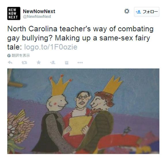 """ゲイの教師が """"オカマ!"""" といじめられた児童のために「王子様同士が結婚する絵本」を紹介 / 教師の指導に賛否両論の声が!"""