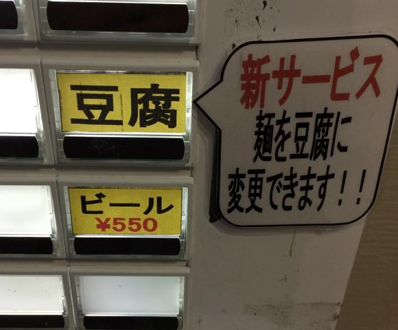 【斬新グルメ】二郎インスパイア系の店で「麺を豆腐に変更」できるサービス登場 / 東京・立川市『立川マシマシ』