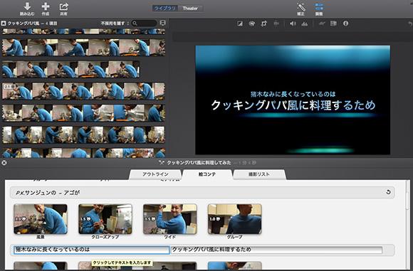 【iPhoneでも出来る】しょーもない映像でも「iMovie」の予告編機能を使えばハリウッド並みにカッコいい動画が作れるぞ!