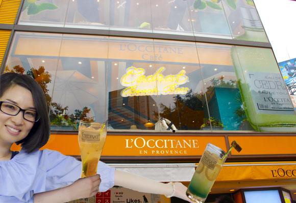 """6月6日に日本初 """"ロクシタンのバー"""" がオープン!! 家に帰りたくなくなるくらいの南仏リゾートぶり! 渋谷「セドラ ビーチ バー」"""