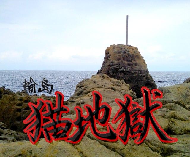【猫地獄】日本海にある「猫地獄」はこんなところだった / 石川県輪島市