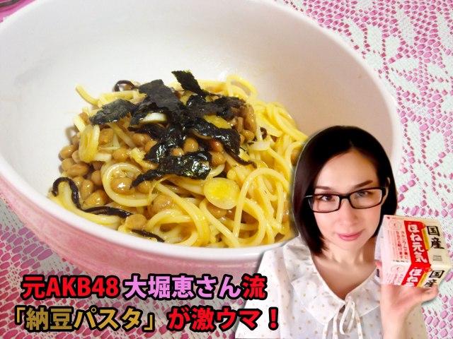 【必見】10分あれば余裕のレシピ!! 元AKB48大堀恵さんの「納豆パスタ」を作ってみたら激ウマすぎてマジでビビった!