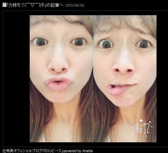 辻希美さんがガチスッピンを披露して話題! 赤ちゃんみたいなお肌を公開 / ネットの声「結構可愛い!」「これはすごい」