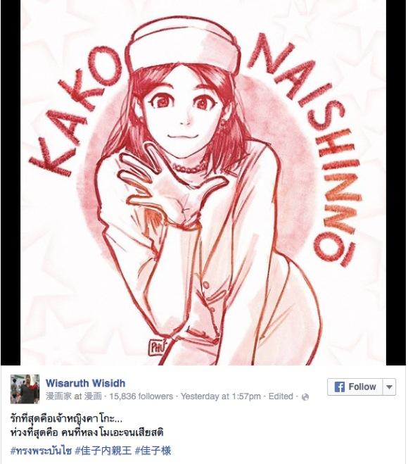 """プリンセス佳子さまの """"萌えイラスト"""" がマジかわ! 描いたのはタイ人アーティスト"""