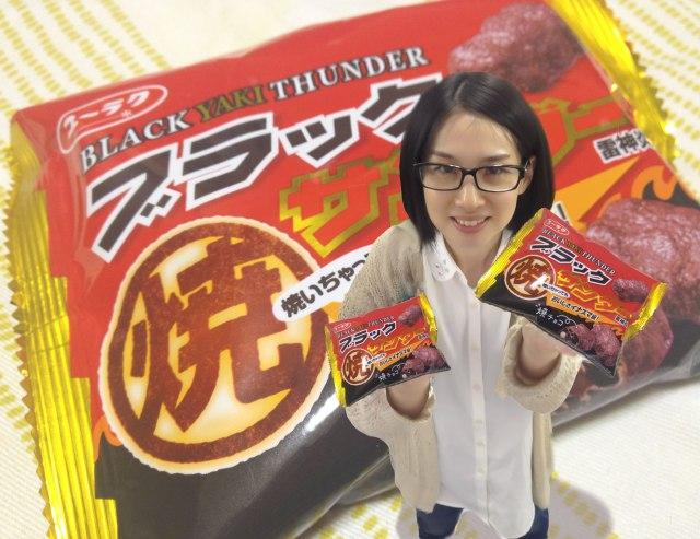 【雷神炎上中】君はブラックサンダーが焼チョコ化した『ブラック焼サンダー』を知っているか? 元祖ブラサンも真っ青なクオリティの菓子