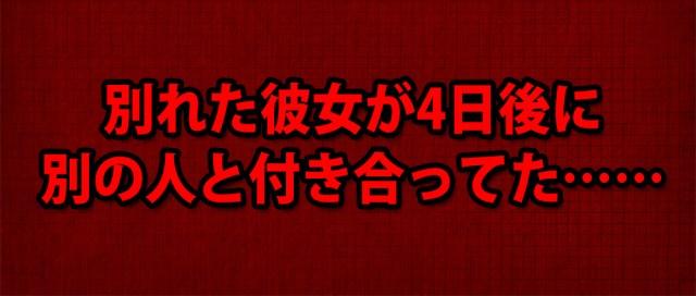 【色恋相談室】俺と別れた元カノが4日後に新しい彼氏を作っていた件!