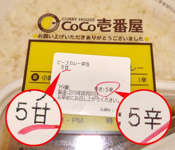 ココイチが本日より「甘さ」を選べるサービス開始! 5甘に5辛をプラスしたらどんな味になるの?