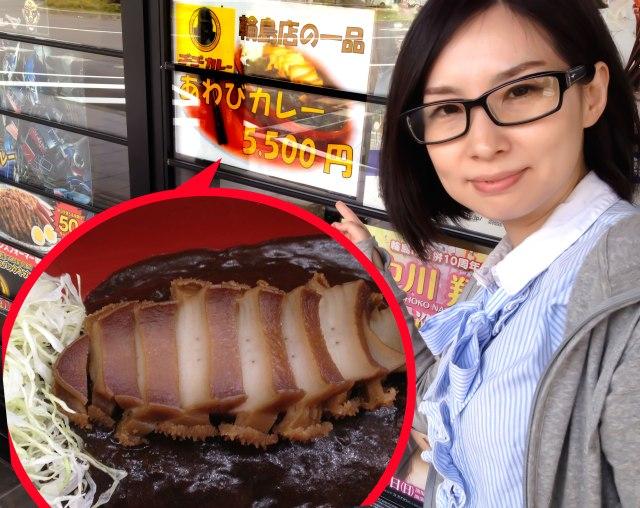 『ゴーゴーカレー』なのに超高級な限定「あわびカレー(5500円)」を食べてみた! 高いけどウマすぎて後悔なんてあるわけないっ / 石川県輪島店