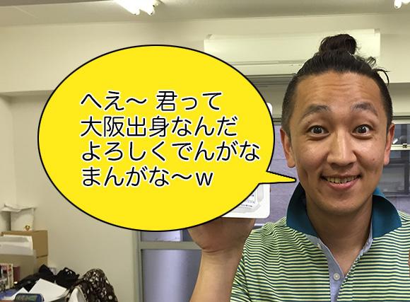【検証】大阪人に「へえ~君って大阪人なんだ よろしくでんがなまんがな~w」というとキレられると話題 / 実際に試してみた