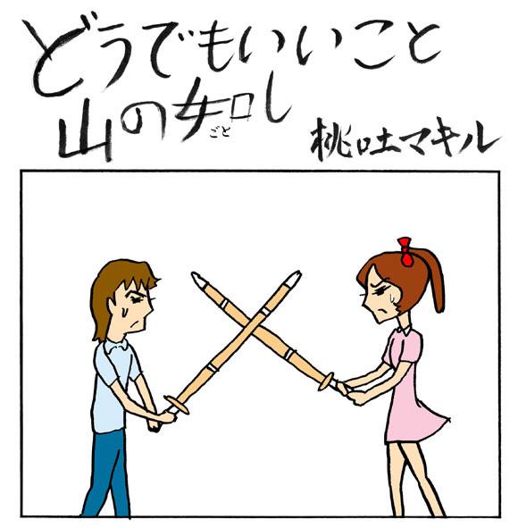 【まんが】どうでもいいこと山の如し「第142話:剣道の如し」 by 桃吐マキル