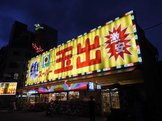 【激震】SMAP解散報道の影響で関西最強の店『スーパー玉出』がなぜか注目! ネットの声「今回の騒動で独り勝ち」