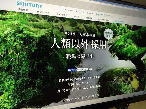 ①【サントリー】PC画面差し替え画像0612 (1)