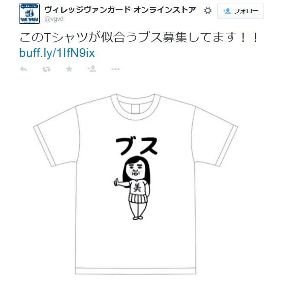 【ブス】「ヴィレッジヴァンガード」がTシャツが似合うブスを募集してるぞーーーッ!! 男でもいいのか問い合わせてみた