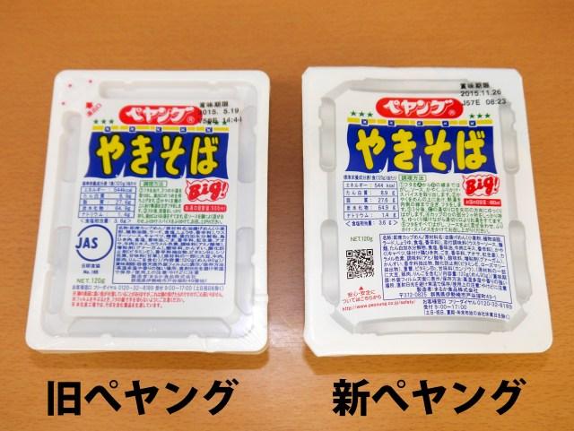祝発売再開! 即席麺「ぺヤング」の新商品と旧商品を食べ比べてみた!!