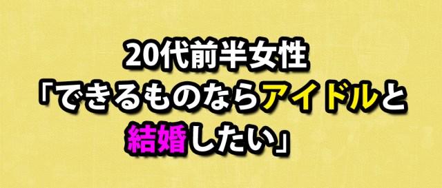 【色恋相談室】20代女性「できるものならアイドルと結婚したい」