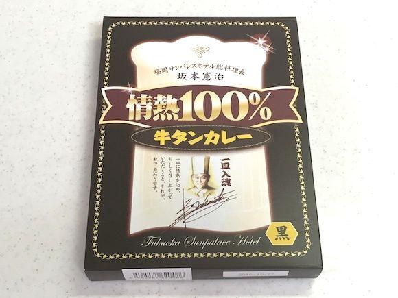 レトルトの枠に収まらないおいしさ! 福岡サンパレスホテルの総料理長が監修した『情熱100%牛タンカレー』がめちゃうまい!!