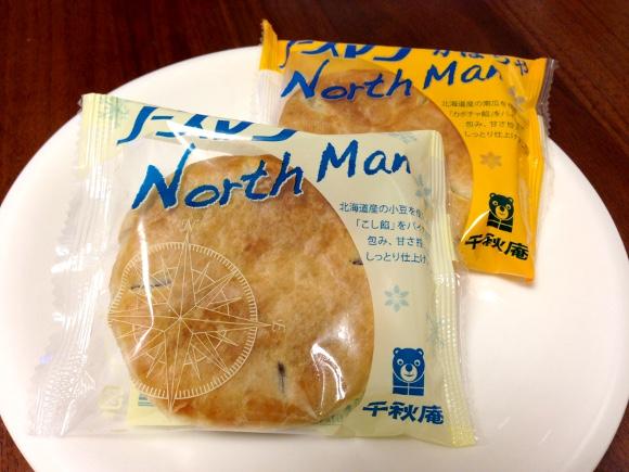 """【ショック】札幌市民に「おみやげはやっぱり """"白い恋人"""" だよな!」と言ったら「ハァ? ノースマンなんですけど」と一刀両断された件"""