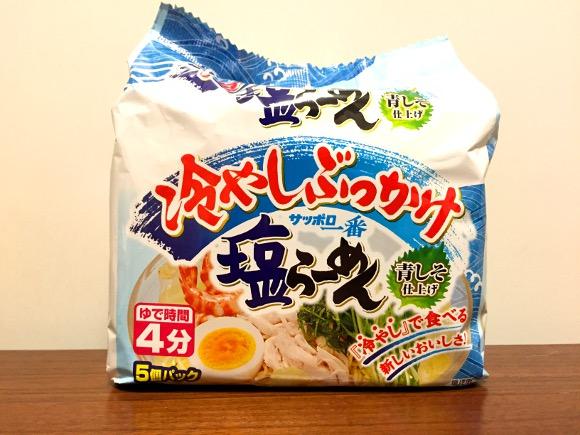 【新商品】梅雨のジメジメには冷やし麺だろ! サッポロ一番「冷やしぶっかけ塩らーめん」を食べてみた