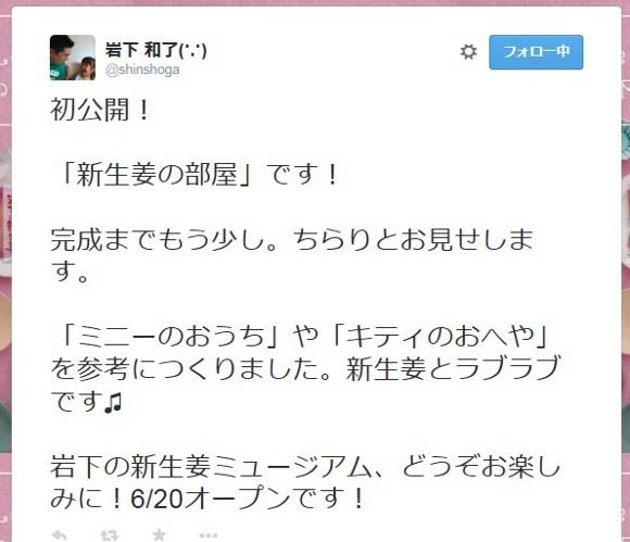 【続報】ペンライトがアレだった「岩下の新生姜」がさらに加速! 社長がノリノリすぎてネット民も大歓喜!!