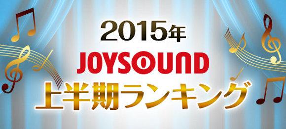 【カラオケ】「2015年JOYSOUND上半期ランキング」が発表される / 1位『セカオワ』6位『クマムシ』30位『石川さゆり』など