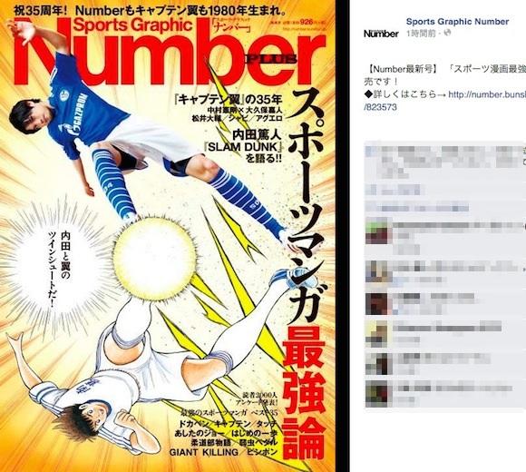内田と翼のツインシュートだ! 『Number』最新号の表紙がめちゃくちゃカッコイイ件