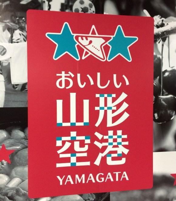 ocyamagata3