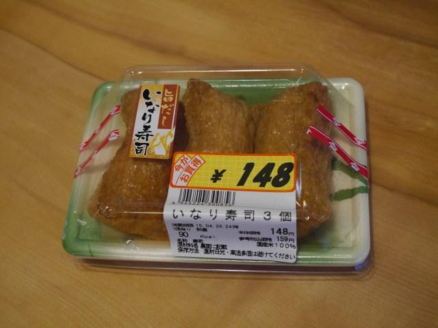 【超簡単】スーパーの「いなり寿司」を100倍ウマくする方法 / パリッと香ばしく食べるのが上級者