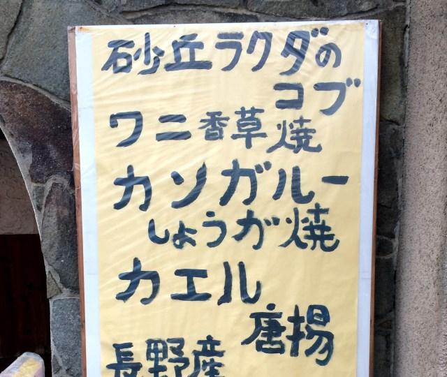 【珍味】鳥取県で「らくだのコブ」を食べてみた!
