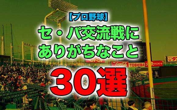 【プロ野球】セ・パ交流戦にありがちなこと30選