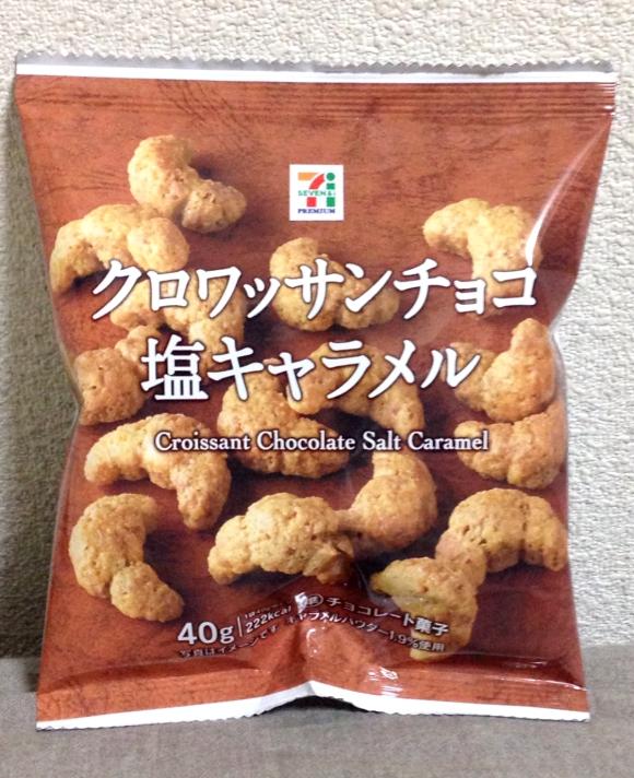 セブンイレブンの新商品『クロワッサン塩キャラメル』が鬼ウマい!